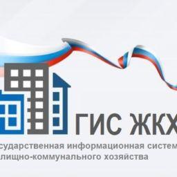 ГИС ЖКХ