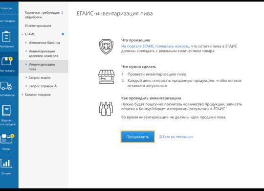 egais_inventarizaciya_piva_1